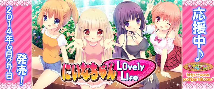 『にいなちゃんLovely Life』